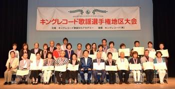 2018キングレコード歌謡選手権北九州地区大会.jpg