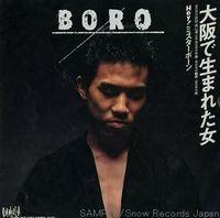 BORO 大阪で生まれた女.jpg
