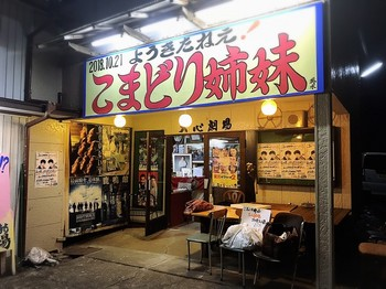 こまどり姉妹 大心劇場.JPG