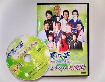 さようなら太閤園コンサト・DVD 2.jpg