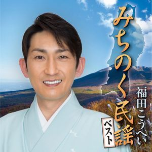 みちのく民謡ベスト 300.jpg