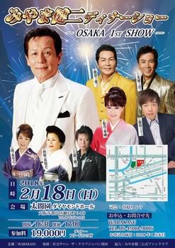 みやま健二・太閤園ディナーショー チラシ2.jpg