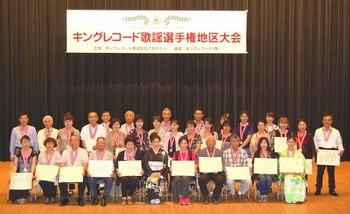 キングレコード歌謡選手権南九州地区大会1.jpg