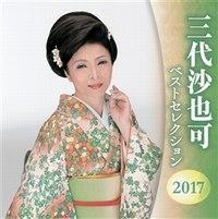 三代沙也可・ベストセレクション.jpg