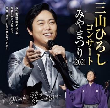 三山ひろしコンサートみやまつり2021.jpg