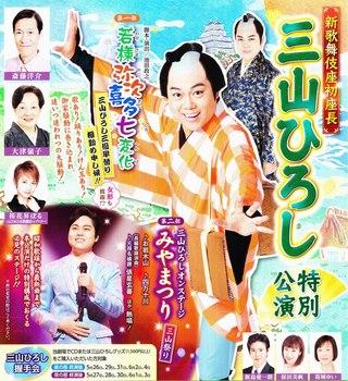 三山ひろし・座長公演チラシ.jpg
