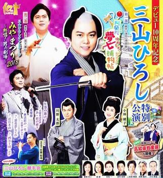 三山ひろし特別公演チラシ.jpg