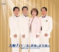 三浦京子とハニーシックス 大阪ナイト.jpg