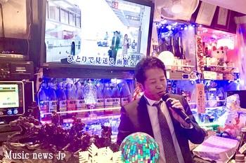 三浦潤・カラオケ嘉代でのお披露目.jpg
