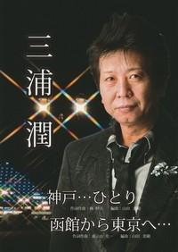 三浦潤・チラシ 小.jpg