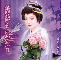 北岡ひろし・薔薇ものがたり.jpg