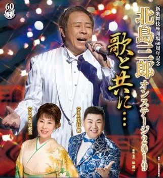 北島三郎オンステージ2019.jpg