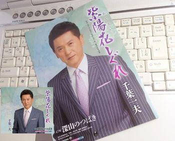 千葉一夫・紫陽花しぐれ22.jpg