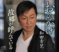 和田青児・おもかげ.jpg