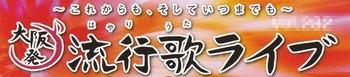 大阪流行歌ライブ中止.jpg