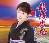 山口ひろみ・最終出船.jpg
