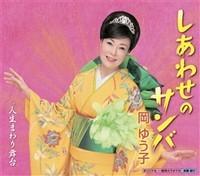 岡ゆう子・しあわせのサンバ.jpg