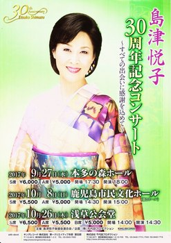 島津悦子・30周年記念コンサート.jpg