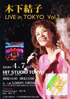 木下結子・東京ライブVol.2.jpg