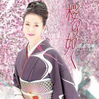 桜の如く 坂本冬美.jpg
