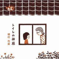植村花菜 「トイレの神様」シングル.jpg