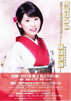 水城なつみ・コンサート.jpg