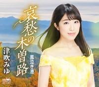 津吹みゆ・哀愁の木曽路.jpg