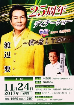 渡辺要25周年ディナーショー.jpg