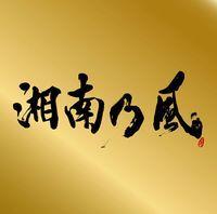 湘南乃風~Single Best~ 湘南乃風.jpg