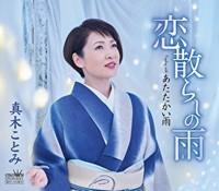 真木ことみ・恋散らしの雨.jpg