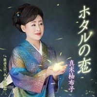 真木柚布子・ホタルの恋.jpg