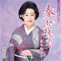 真木柚布子・春が咲く.jpg