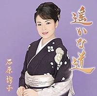 石原詢子・遥かな道 お得盤.jpg