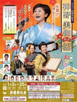 神野美伽・新歌舞伎座特別公演.jpg