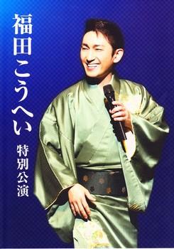 福田こうへい特別公演2.jpg