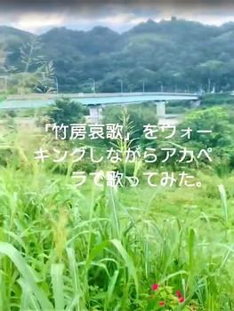 竹房哀歌.jpg