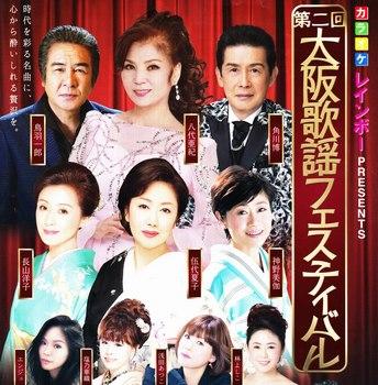 第2回大阪歌謡フェスティバル 2.jpg