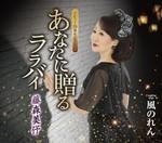 藤森美伃・あなたに贈るララバイ.jpg