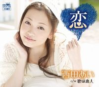 西田あい・恋.jpg