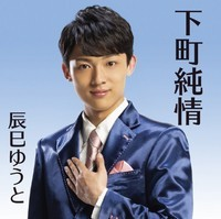辰巳ゆうと・下町純情純情盤.jpg