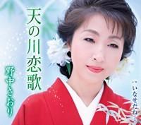 野中さおり・天の川恋歌.jpg