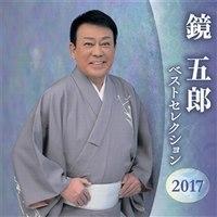 鏡五郎・ベストセレクション2017.jpg