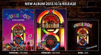 関ジャニ∞のニューアルバム「JUKE BOX」.jpg
