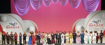 関西歌謡大賞2013.jpg