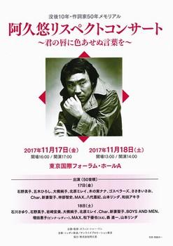 阿久悠リスペクトコンサート・プログラム.jpg