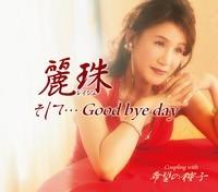 麗珠・そして・・・Good  by day.jpg