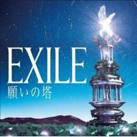EXILE 願いの塔.jpg