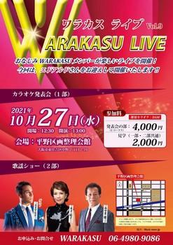 WARAKASU.jpg