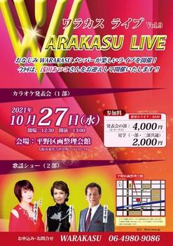 WARAKASUライブ.jpg